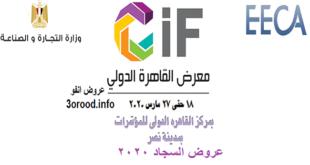 معرض القاهرة الدولى للسجاد والملابس من 18 مارس حتى 27 مارس 2020
