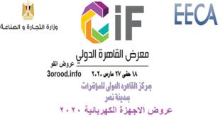 معرض القاهرة الدولى للاجهزة الكهربائية من 18 مارس حتى 27 مارس 2020