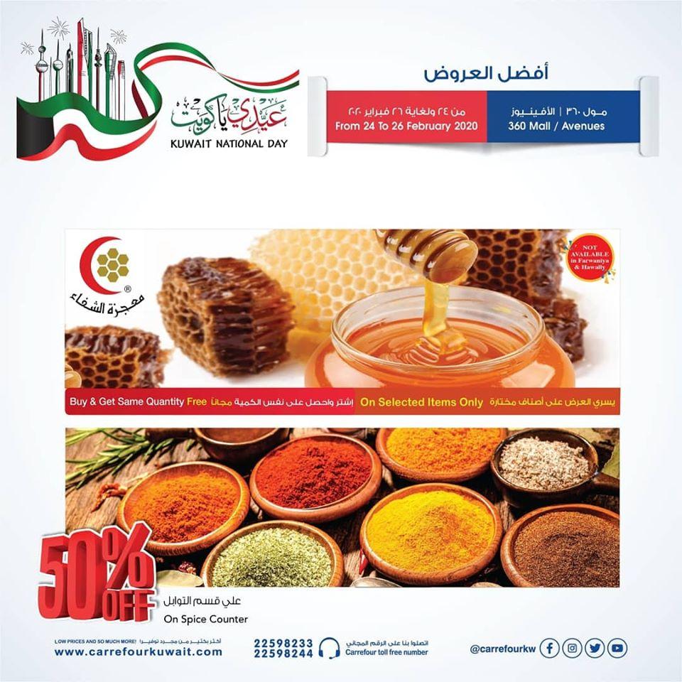 عروض كارفور الكويت اليوم 24 فبراير حتى 26 فبراير 2020 أفضل العروض