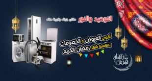 عروض التوحيد والنور رمضان من 11 ابريل 2020 حتى نفاذ الكمية