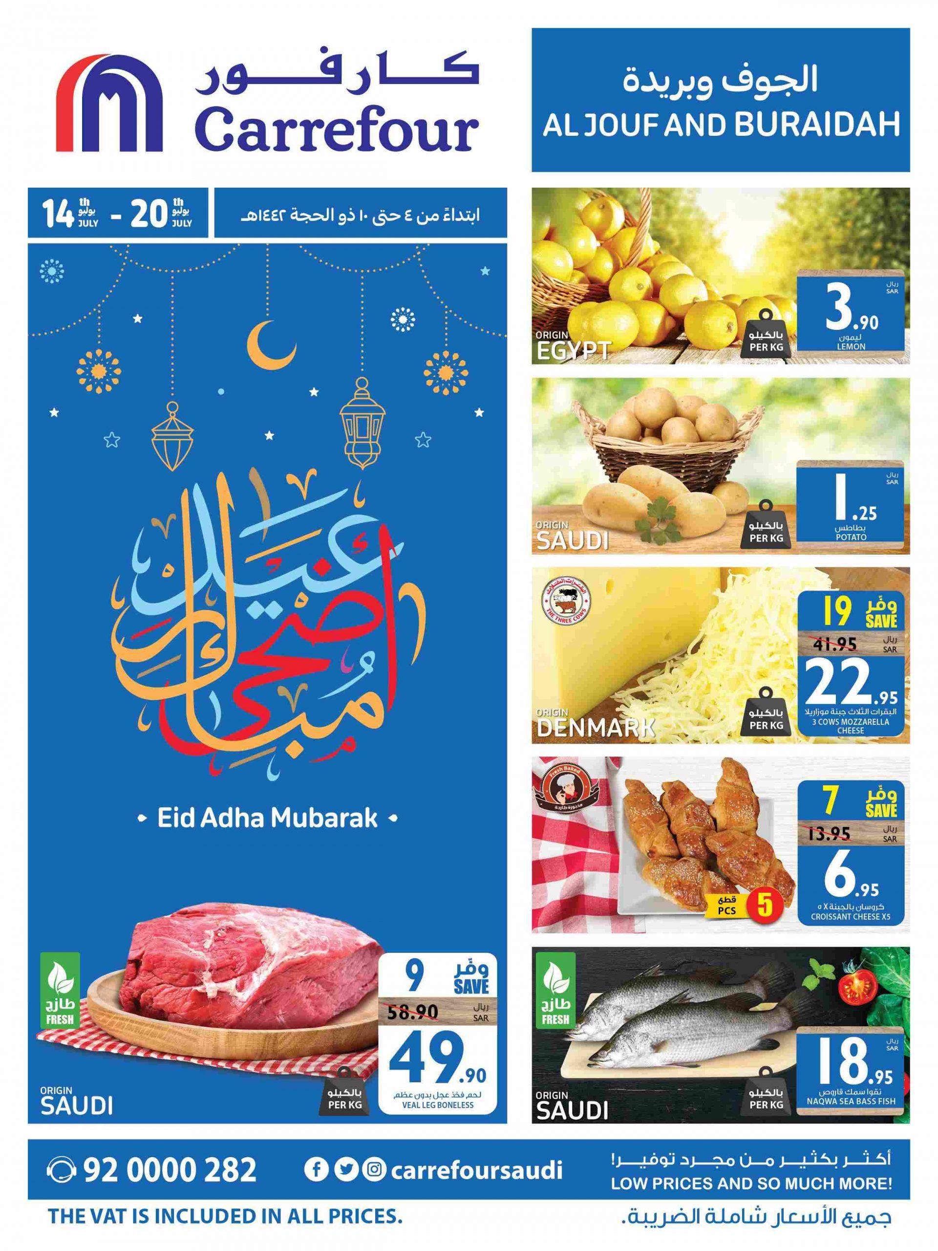عروض كارفور السعودية اليوم 14 يوليو حتى 20 يوليو 2021 عيد أضحى مبارك