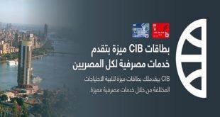 بطاقة ميزة بنك CIB المدفوعة مقدما