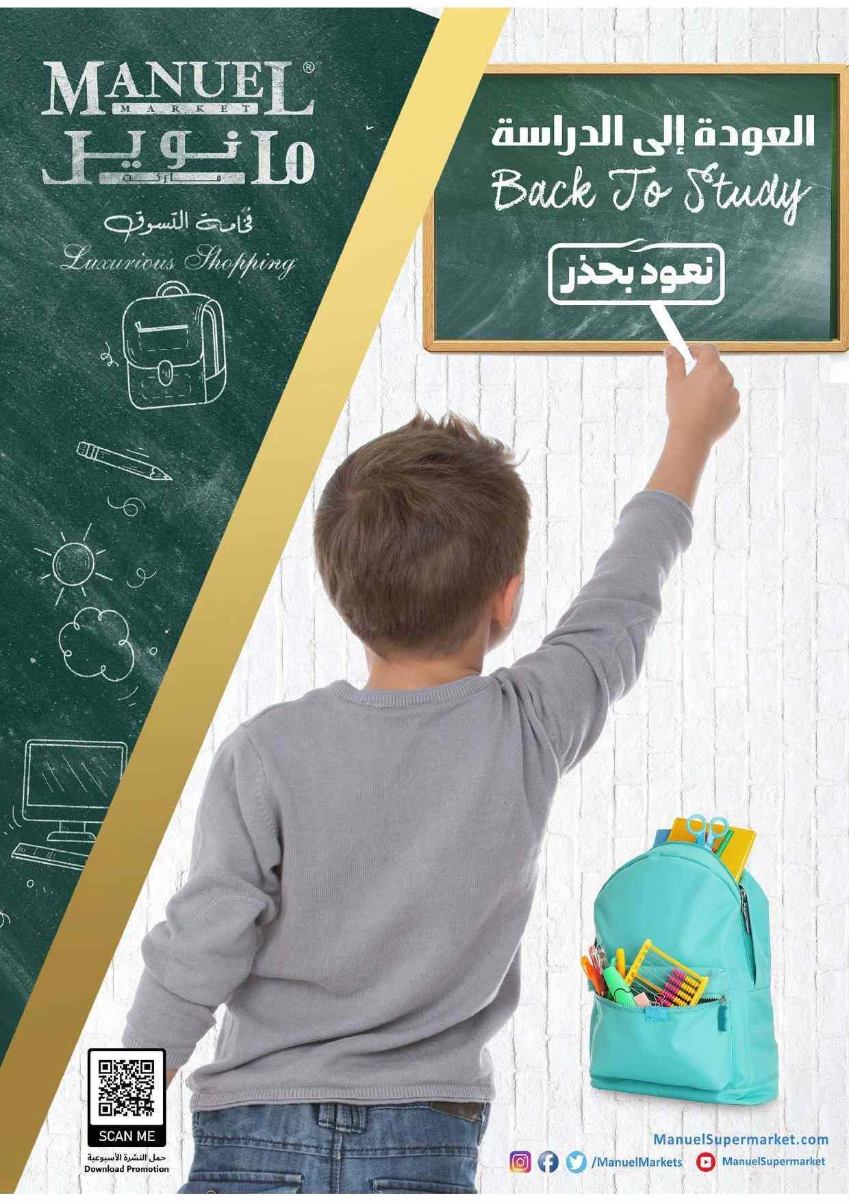 عروض مانويل الرياض اليوم 9 سبتمبر حتى 15 سبتمبر 2020 العودة الى الدراسة