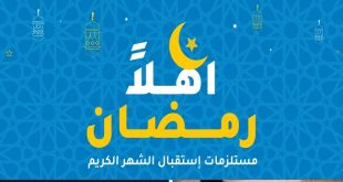 عروض لولو مصر من 24 مارس حتى 6 ابريل 2021 اهلا رمضان