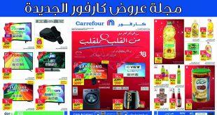 عروض كارفور مصر من 27 يناير حتى 9 فبراير 2021 عيد ميلاد كارفور 3