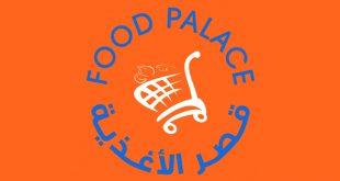 عروض قصر الأغذية قطر