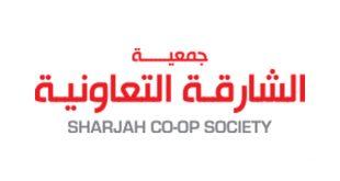 عروض جمعية الشارقة التعاونية