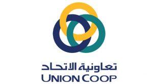 عروض تعاونية الاتحاد الإمارات من 16 يناير حتى 19 يناير 2021