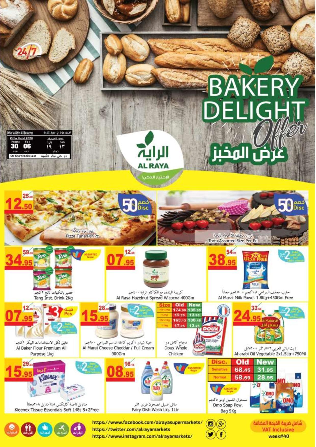 عروض الراية السعودية اليوم 30 سبتمبر حتى 6 اكتوبر 2020 عرض المخبز