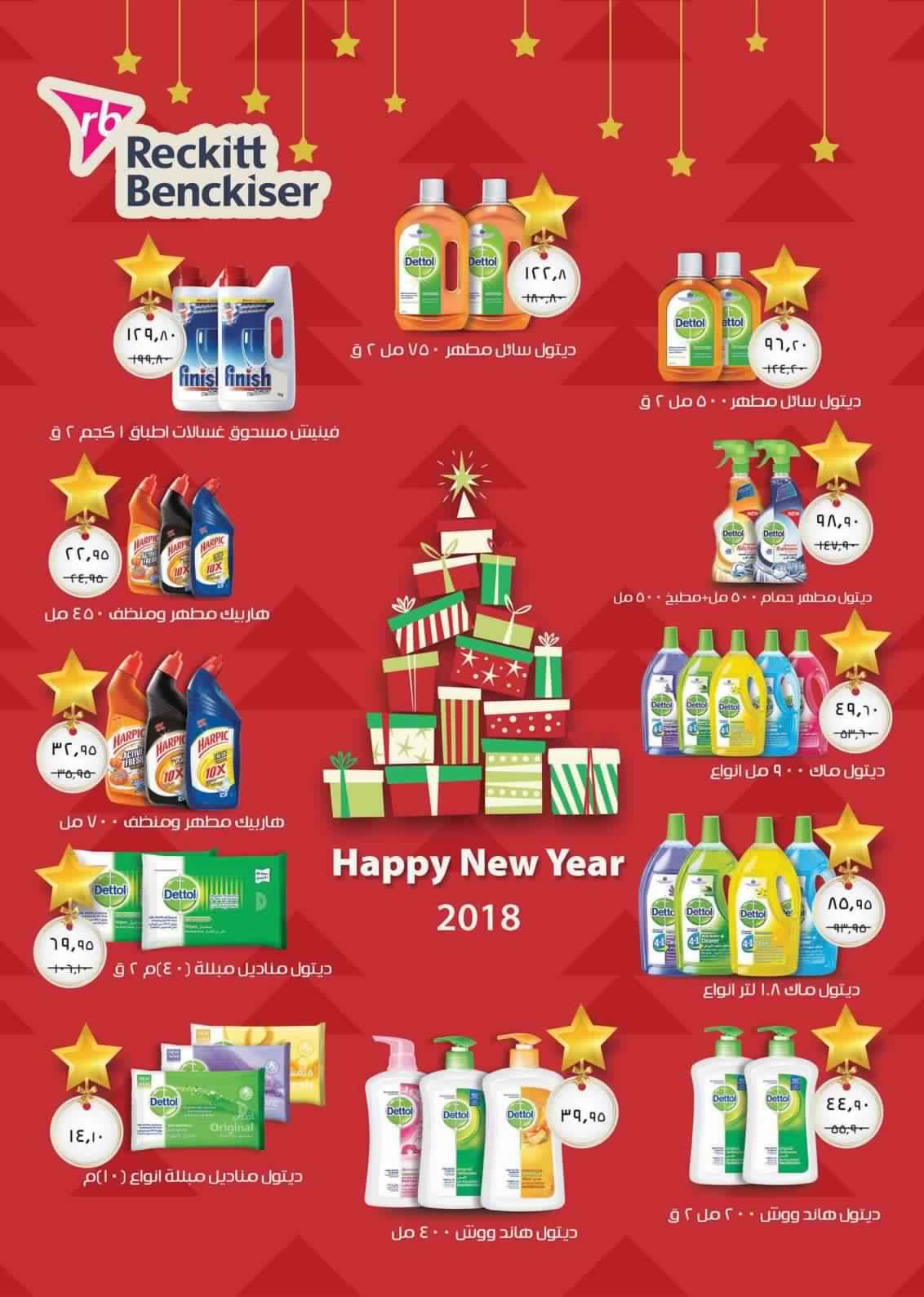 عروض سعودى ماركت الجديدة من 21 ديسمبر 2017 حتى 8 يناير 2018