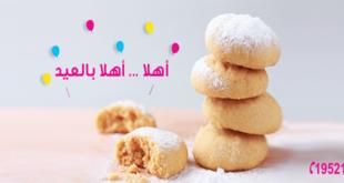 اسعار كحك العيد 2018 فى جميع هايبرات مصر